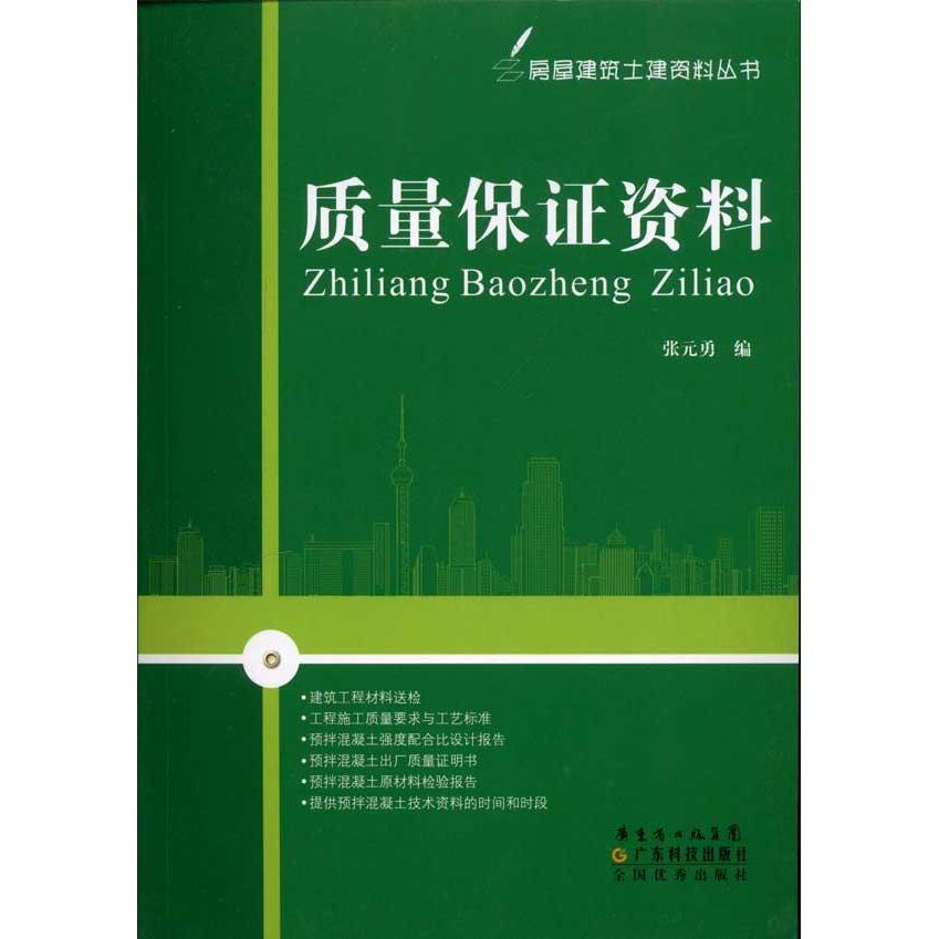 Quality assurance information zhang yong construction xinhua bookstore genuine selling books wenxuan network