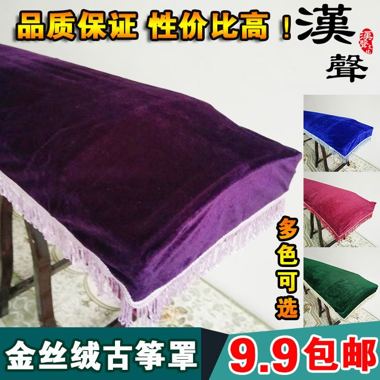 Quality gold velvet cover zither guzheng zither cover dust cover gold velvet piano cover dust cloth color optional thicker section