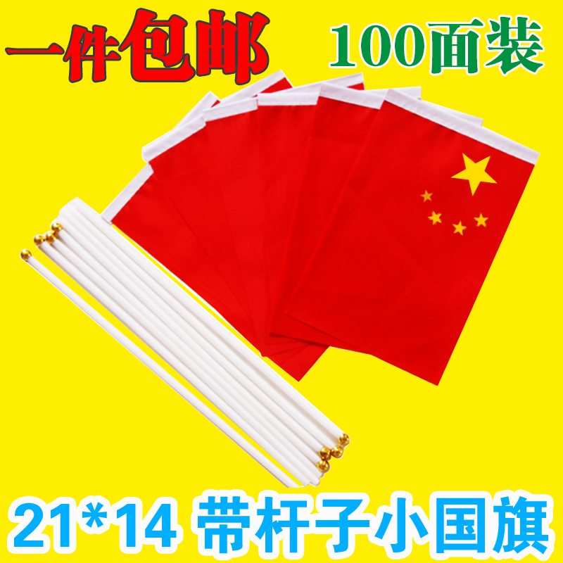 Quality on 8 chinese flag small flag small red flag bunting 100 surface star hand waving the flag bearer of the wholesale send flagpole