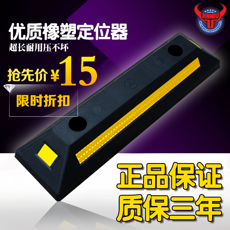 Quality rubber wheel locator block cars parking locator only retreat locator car stop parking deceleration with bumper car parking stalls Block