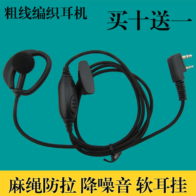 Quan xing talkie headset headset thick line earhook headset weaving 310 resistance to pull type super good quality