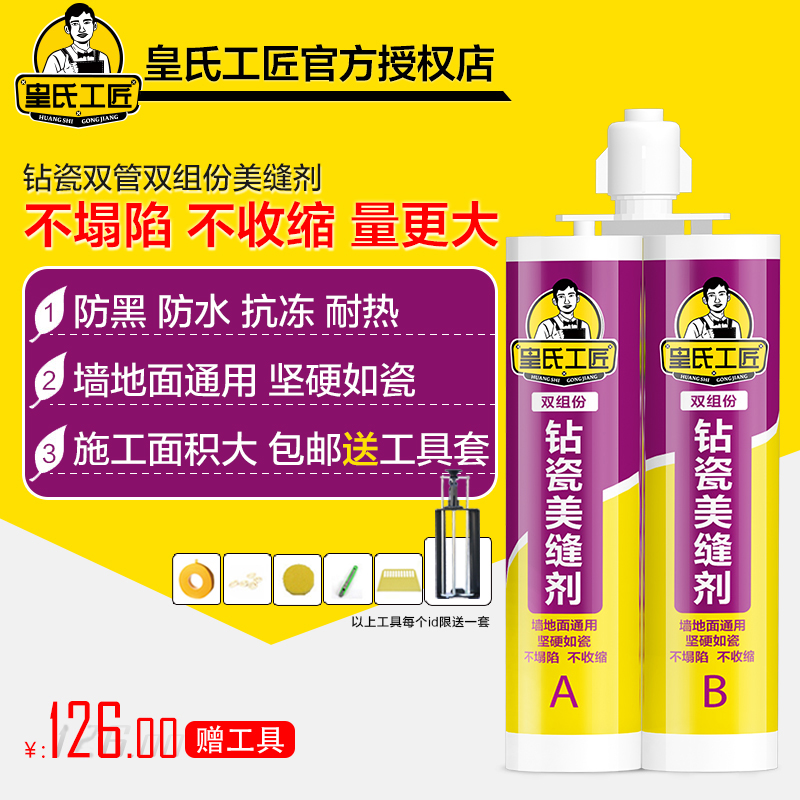Queen's craftsman double tube component drill porcelain special grouts america seam agent tile grout tile