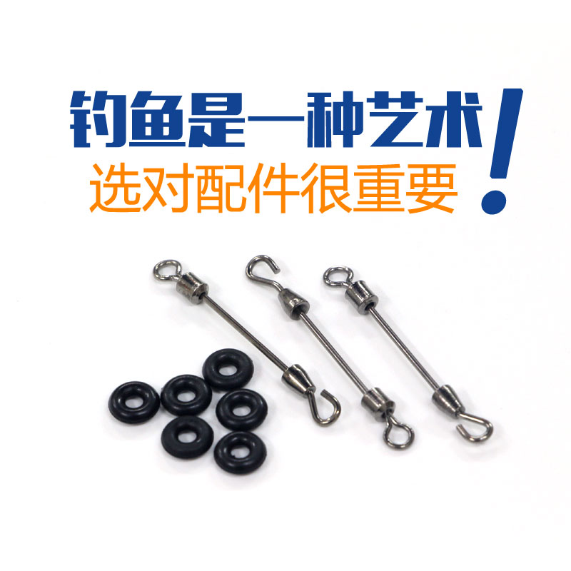 Quick child clamp opening lead sheet seat pin rubber ring connector 8 words ring fishing tackle fishing accessories
