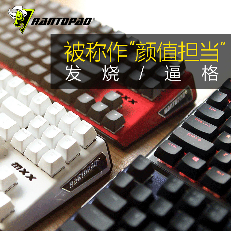 Radium billiton mxx game mechanical keyboard cherry cherry black shaft axis red green axis axis axis axis tea gaming keys metal 87