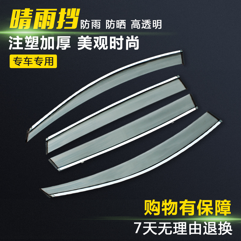 Rain shield dedicated 2015 models mg maxplan gs sharp line gt car window rain eyebrow new modification decorative accessories