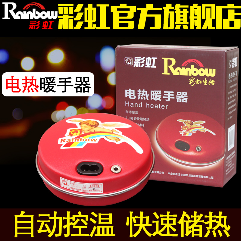 Rainbow hand warmers heater (trumpet) hand po electric cake tb21 dr30-1 official flagship store