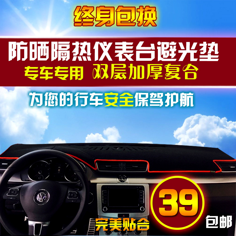 Ralink toyota reiz rav4 carlo lacaille camry yi zhi in the control dark dashboard pad insulation sunscreen cover light