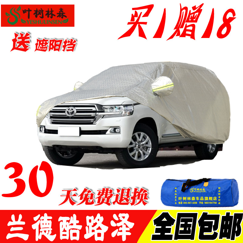 Rand cool lu zekai toyota land cruiser sport utility vehicle suv dedicated sewing car hood sunscreen rain and sun car cover