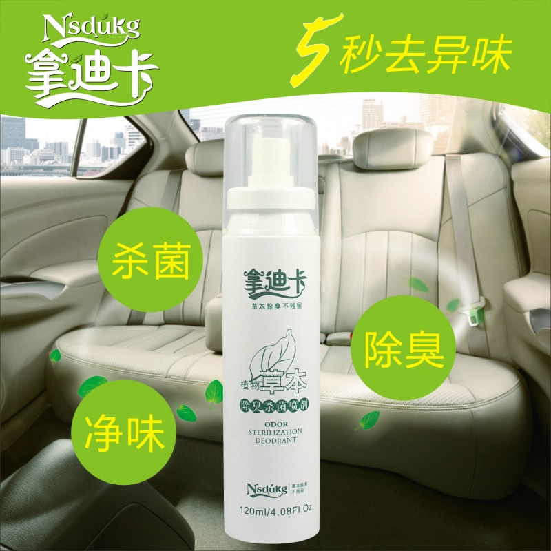 Rapid car deodorant in addition to smell aromatic odor sterilization deodorant spray water spray car car air purification