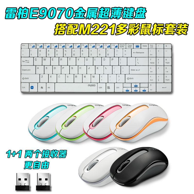 Rapoo e9070 + m217 wireless mouse and keyboard set metal ultrathin laptop keyboard and mouse set