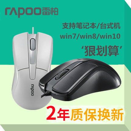 Rapoo/pennefather n1162/m120 usb wired optical notebook home office business desktop mouse