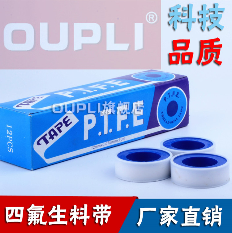 Raw material with ptfe thread seal tape thickening widening priced at direct strong weatherability