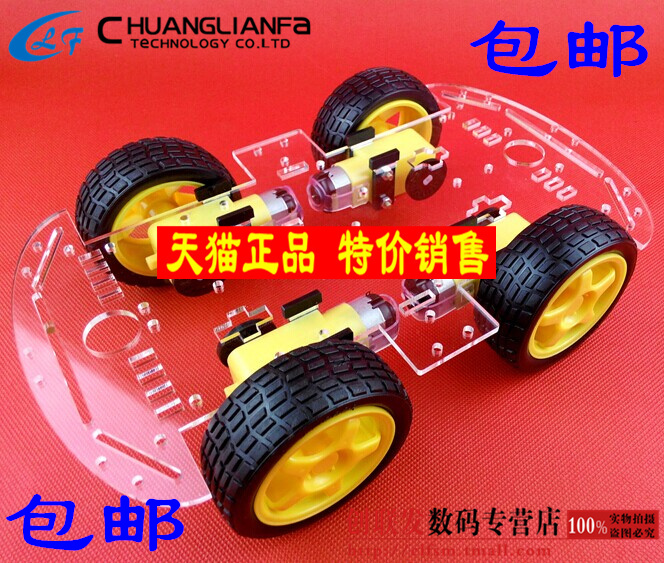 Realplay morbility of smart car chassis 4wd 4 wheel drive strong force chronological magnetor with encoder