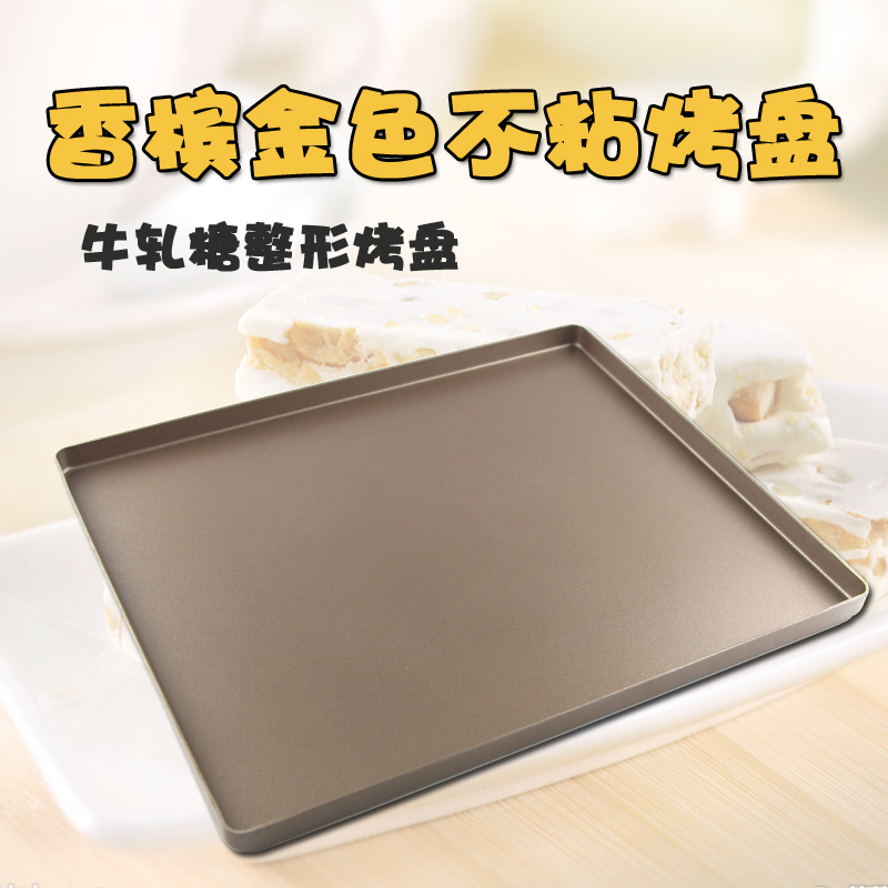 Rectangular baking nougat candy golden square nonstick nonstick bread baking mold pizza pan cake roll
