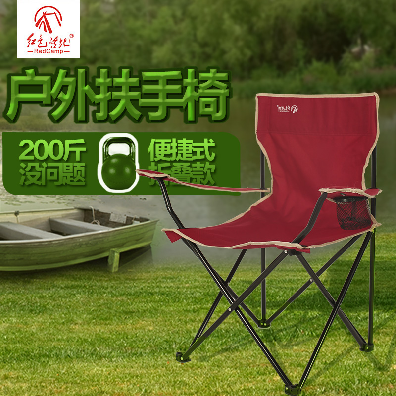 Red camp outdoor armchair outdoor folding chair portable fishing chair beach chair with backrest sketching chair