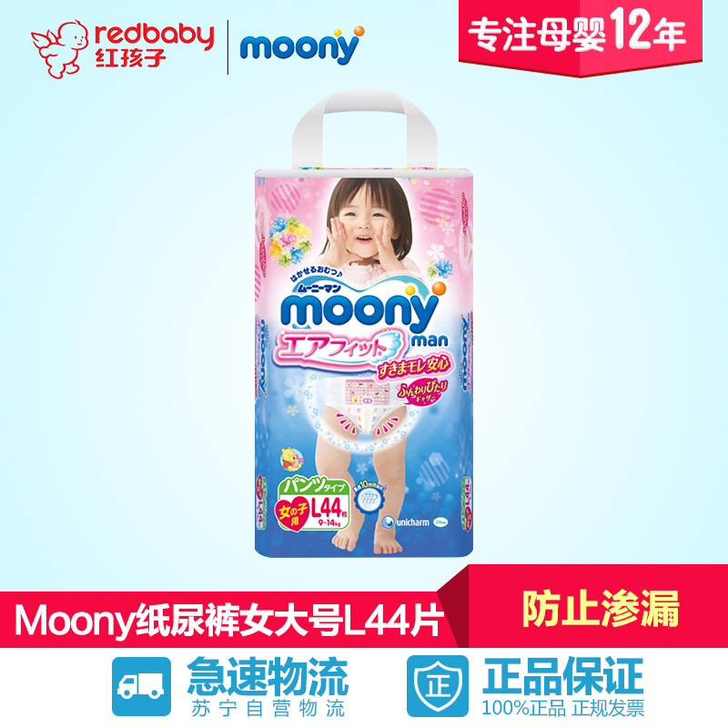 [Red kids baby] moony baby diapers pants female tuba 9- l44 tablets [14kg]