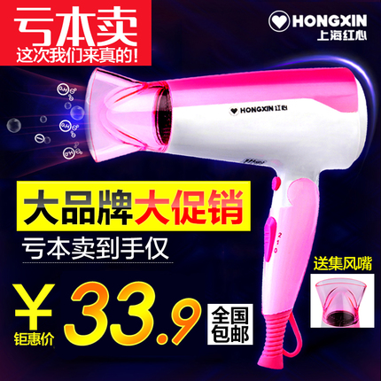 Red red hair dryer rh7688 cold wind power hair dryer hair dryer hair dryer household mute noiseless