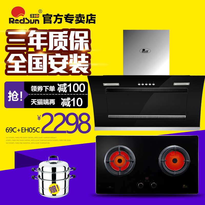 Redsun/red 69c suite kitchen smoke hood + EH05C embedded stove gas stove combination package