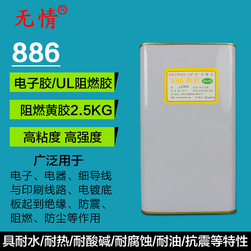 Relentless glue 886 flame yellow plastic water not drawing high elastic waterproof electronic fixed glue electronic glue