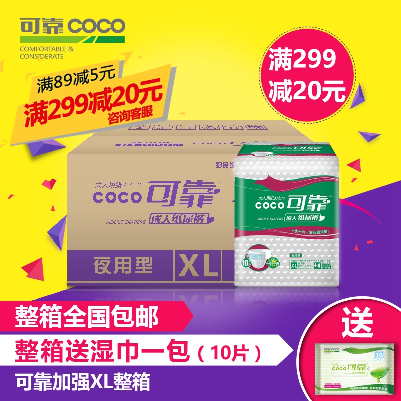 Reliable enhanced night with type with a large number of adult diapers adult diapers xl code elderly adult diapers adult diapers boxful 60 tablets