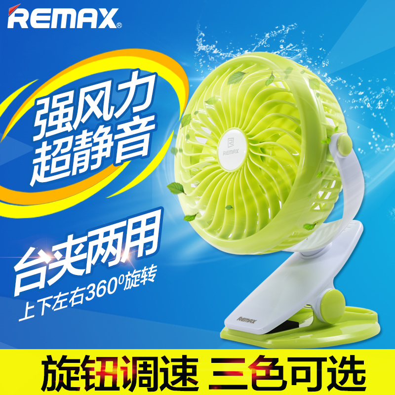 Remax mini usb rechargeable super mute largest wind small fan student dormitory office desktop clamp