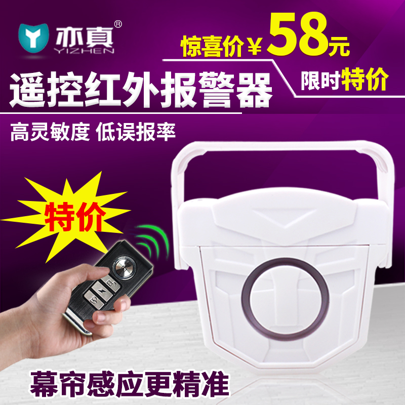Remote control infrared alarm alarm infrared curtain infrared electronic dog alarm home alarm door and window alarms