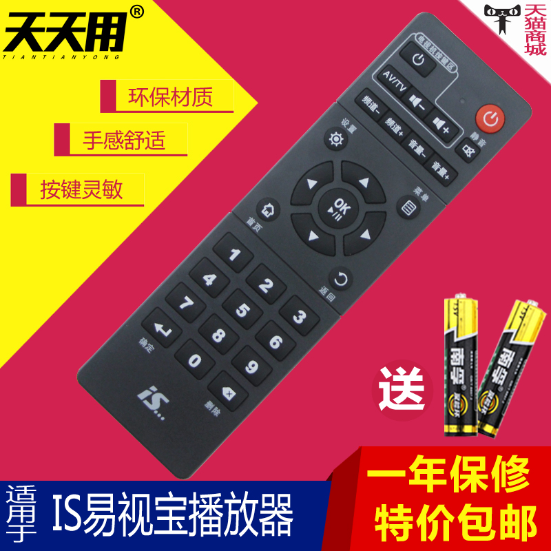 Remote control is easy as po yi teng depending is-e4-l/d/s/g/e2/e2s/ E3/e4/e5 nine nine länder