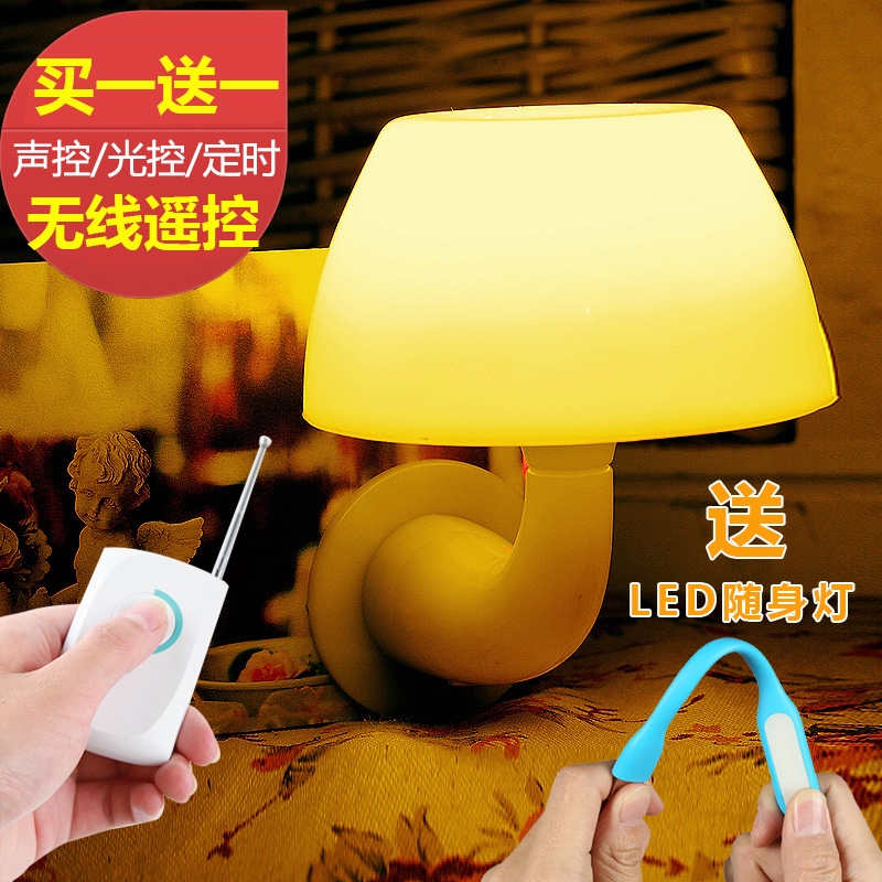 Remote control plug energy saving induction lamp voice control led night light mushroom lamp bedroom lamp bedside lamp light feeding