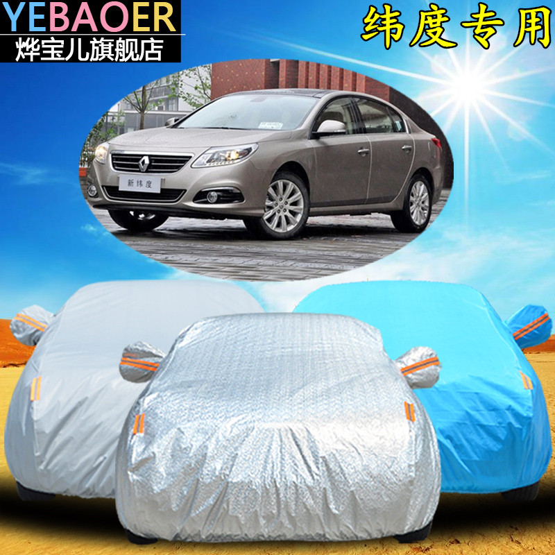 Renault latitude special sewing thick sunscreen car hood rain and dust aluminum cattle tianjin cloth cover poncho coat