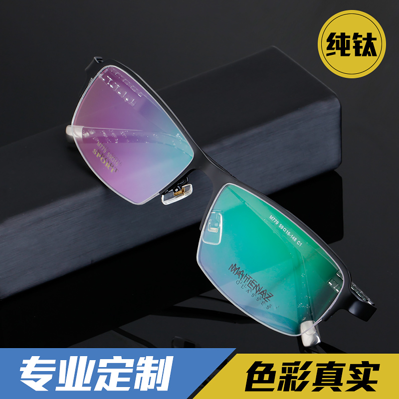 Repair face big face with glasses men's business titanium frames myopia half frame glasses frame glasses ultralight finished with color