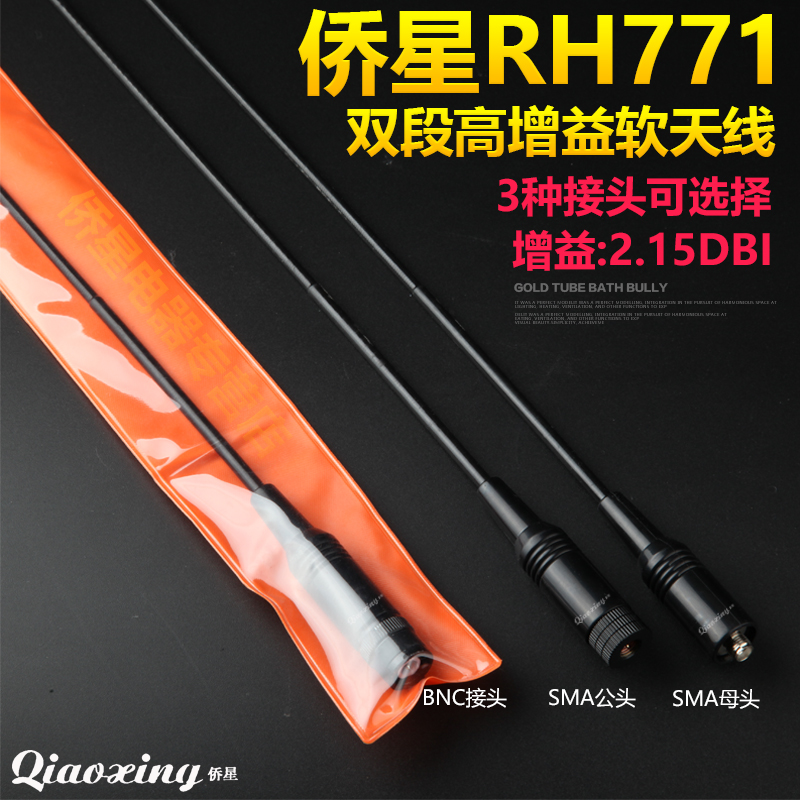 Rh-771 walkie talkie antenna high gain dual segment beneficial lengthened plus a sense of such as for baofeng feng bf-888s uv-5r