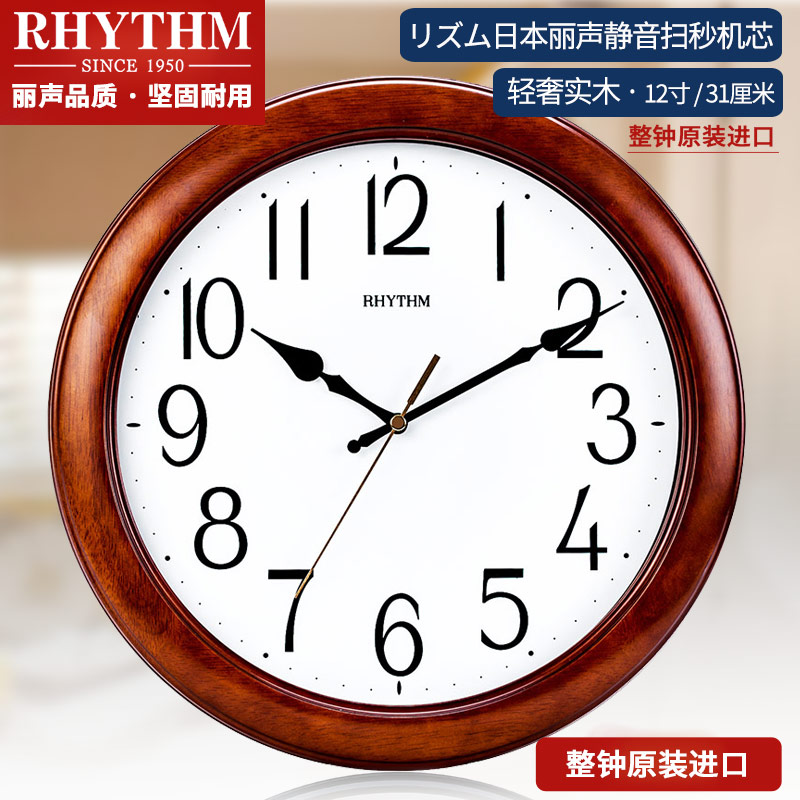 Rhythm beautiful sound wall clock living room bedroom office mute solid wood modern minimalist fashion watches and clocks CMG270