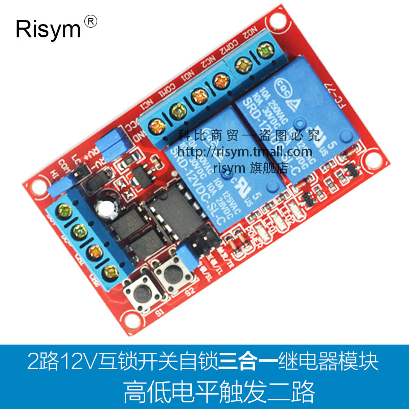 Risym 2 road interlock triple switch latching relay module v relay high and low Trigger