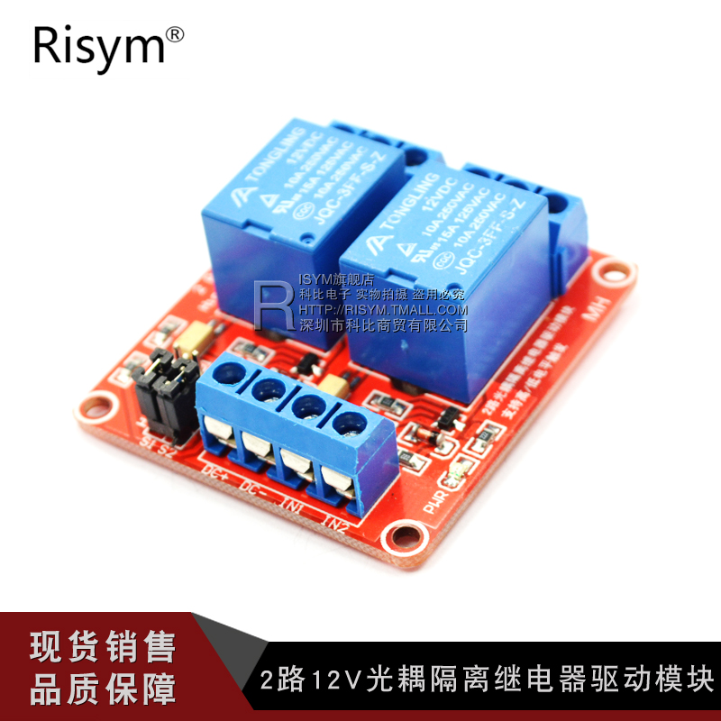 Risym 2 v relay module relay expansion board microcontroller development board supports high and low trigger
