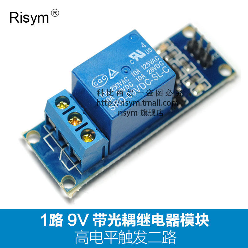 Risym line 1 v relay module with opto isolated relay expansion board high level singlechip Trigger