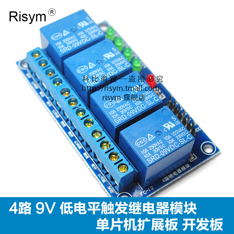 Risym line 4 v relay module relay expansion board microcontroller development board low level triggered