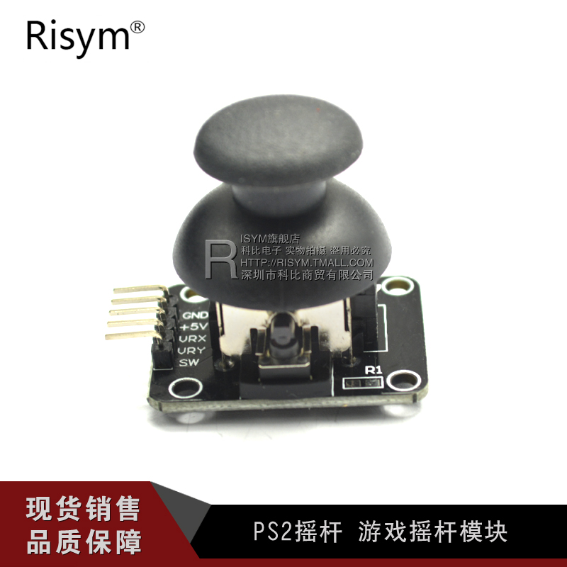 Risym surge-trouble ps2 joystick button joystick game controller joystick sensor module electronic building blocks