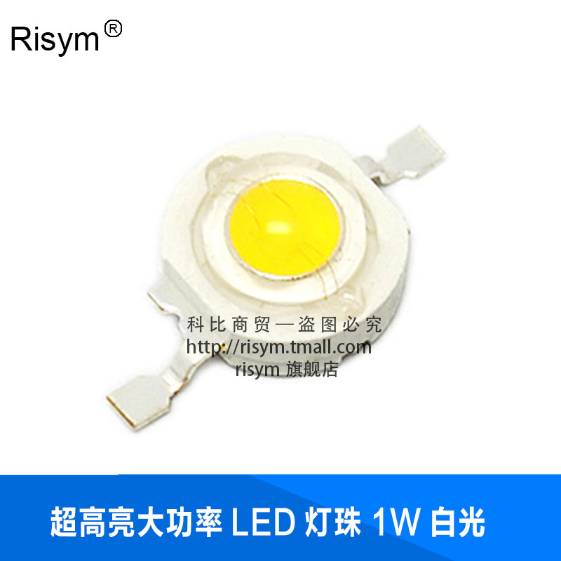 Risym w white light super bright high power led lamp beads are white white white light emitting diode led