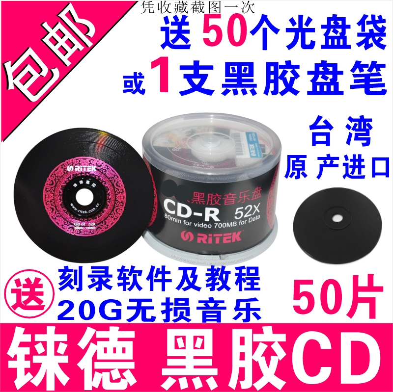 Ritek discs dj vinyl cd car cd disc cd vinyl cd vinyl cd-r recordable disc blank discs mp3