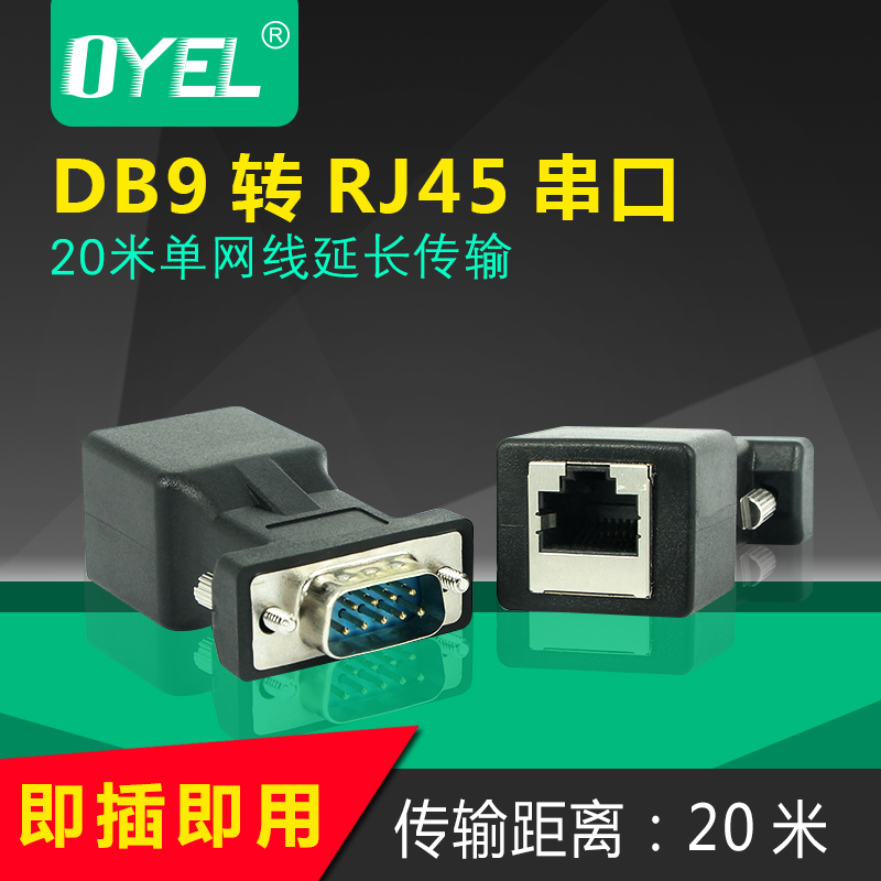 Rj45 network heads turn to serial rs232 rj45 to 9 serial to ethernet port ethernet port to db9 pin hole transfer Joints