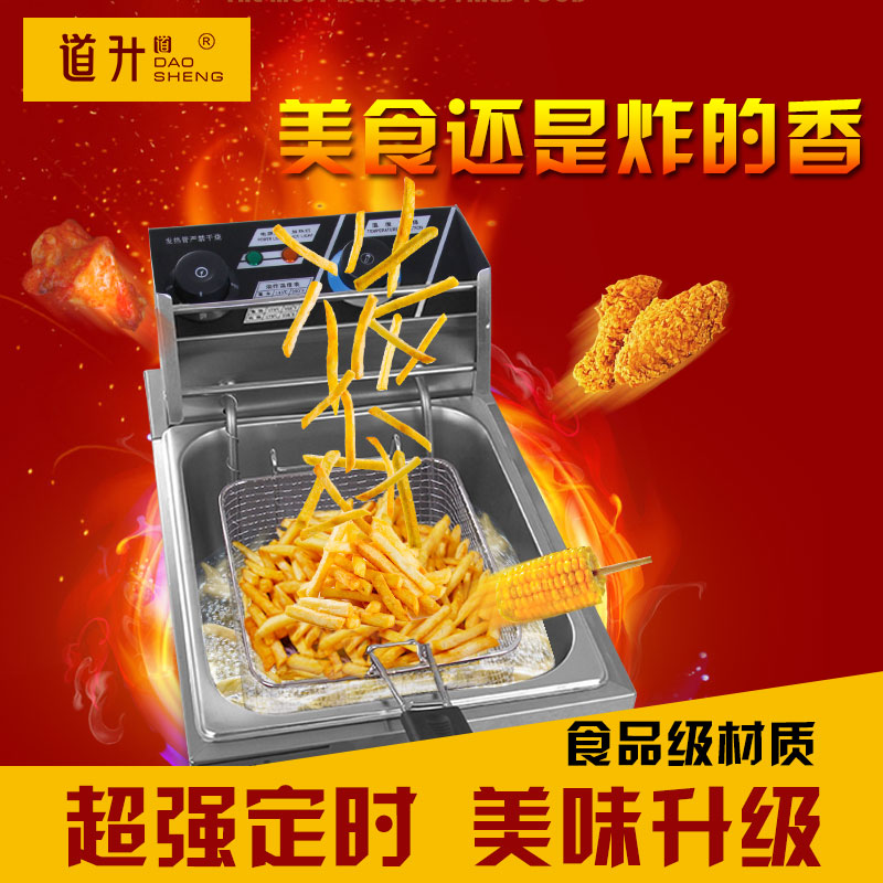 Road liter with timer single cylinder electric fryer commercial fryer fryer fryer fries machine fried fritters potato tower machine Thick