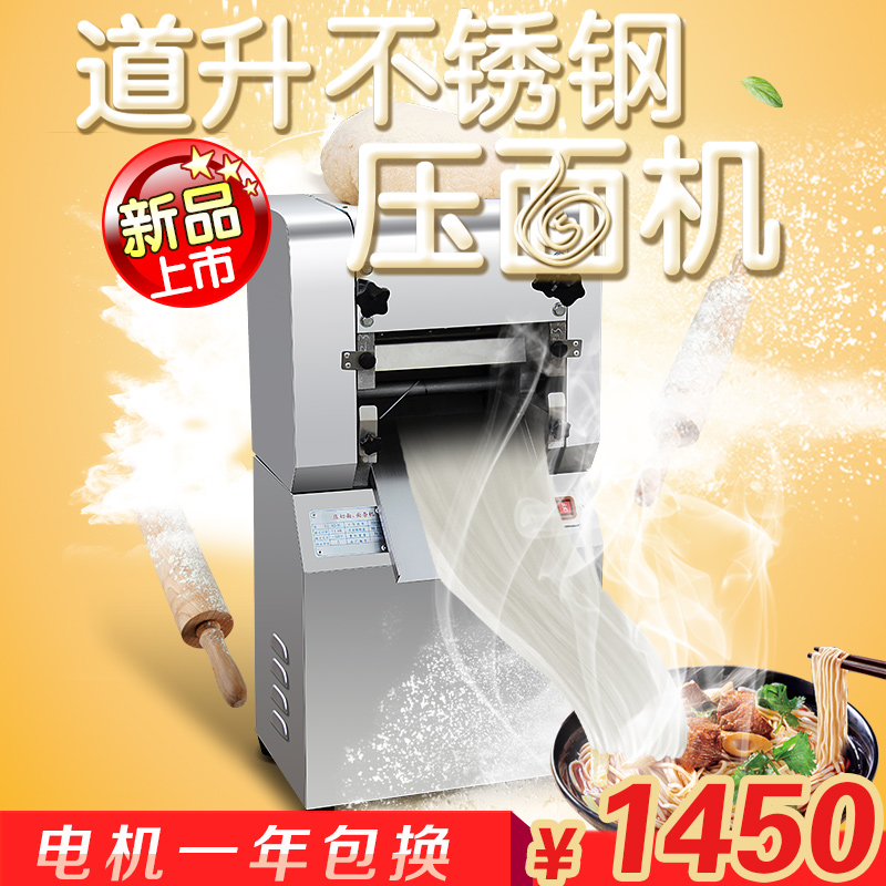 Road or pressing machine/rolling surface machine/noodle machine/25 30 type 35 noodle machine/dumpling Paper machine/dough machine