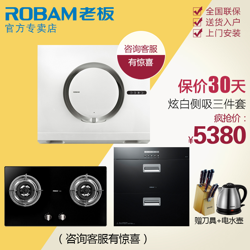 Robam/boss 21x3 + 30b3 + 757 side suction hoods gas stove disinfection cabinet three Piece free shipping
