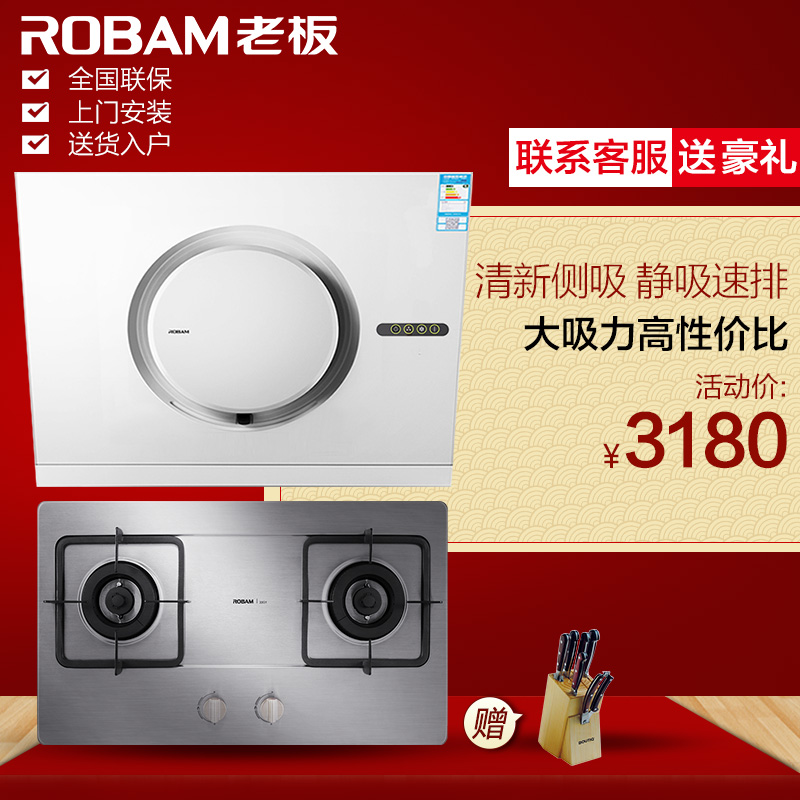 Robam/boss 21x3 + 33g1 hood hoods package side suction gas stove smoke stoves ensemble