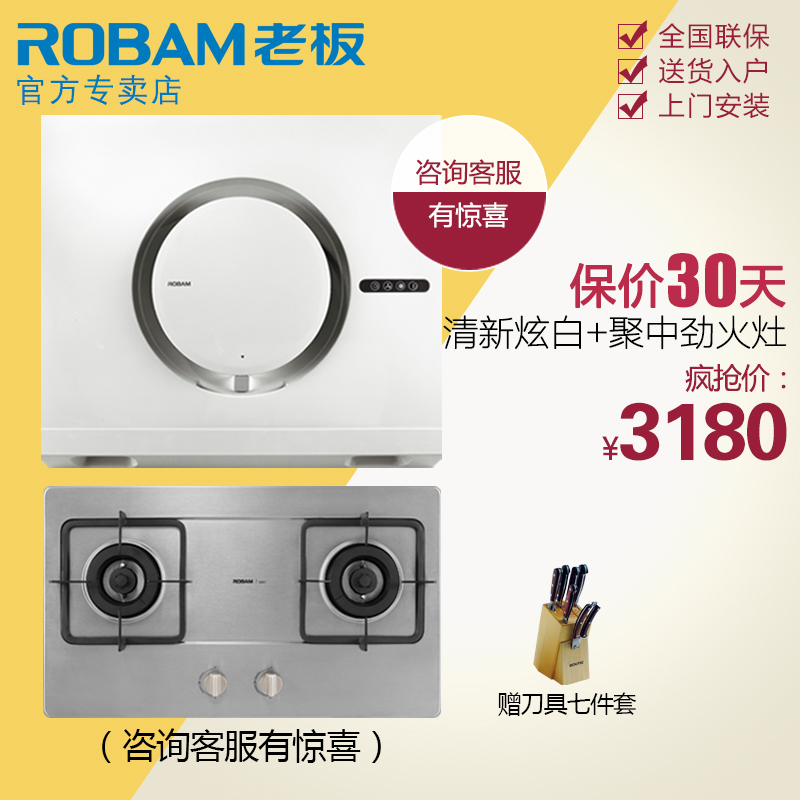 Robam/boss 21x3 + 33g1 side suction hoods gas stove stove smoke free washable package Appliances suit