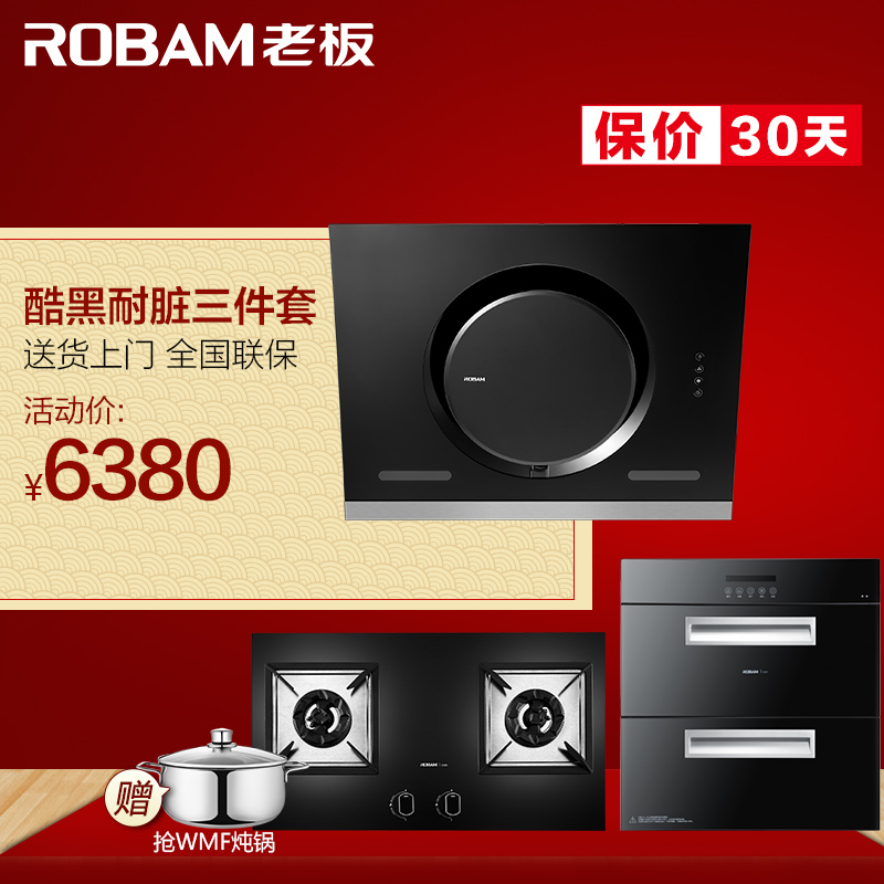 Robam/boss 26A5 + 58B5 + 717 side suction hood gas stove disinfection cabinet package installed smoke Consumers