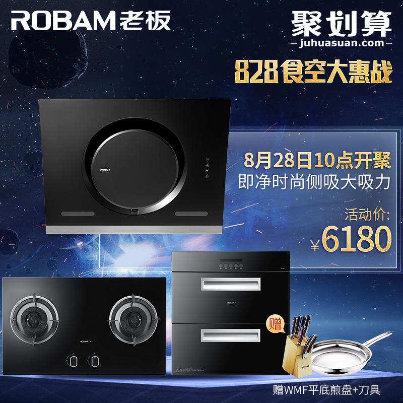 Robam/boss 26A5 + 9b17 + 717 fashion side smoke stoves eliminate package package smoke hood gas stove disinfection cabinet