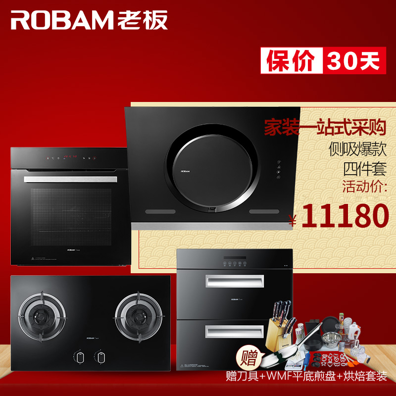 Robam/boss 26A5 + 9b17 + 717 + r030 large suction hoods gas stove disinfection cabinet package