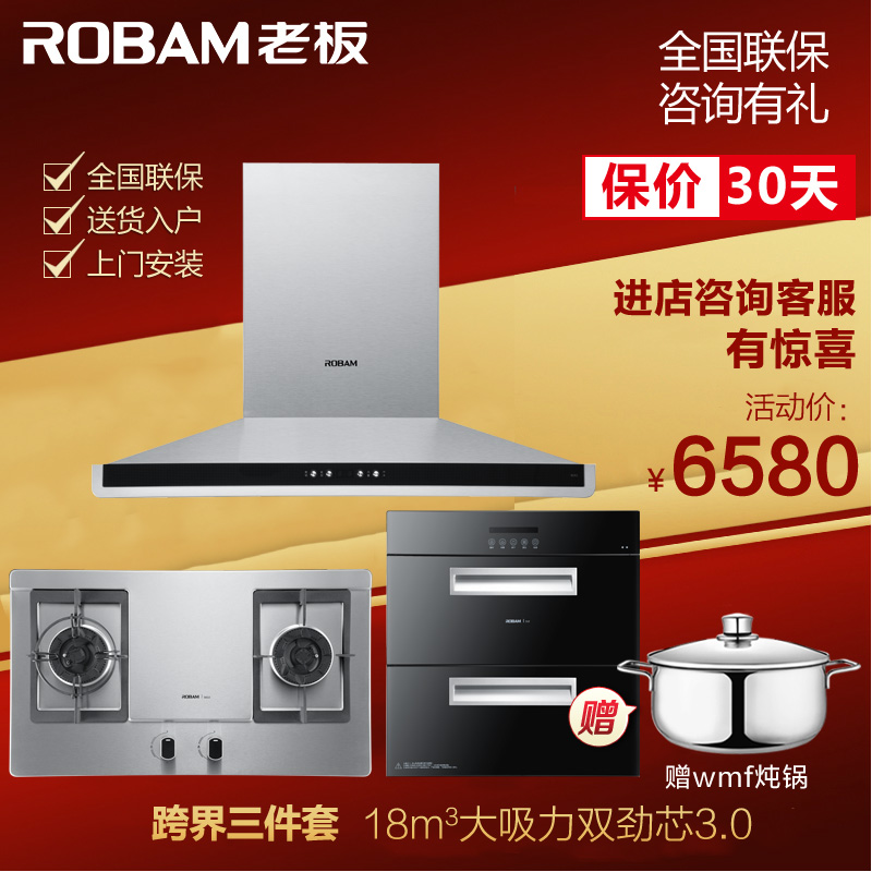 Robam/boss 62x2 + 58g3 + 717 package european gas stove smoke stoves eliminate suits hoods