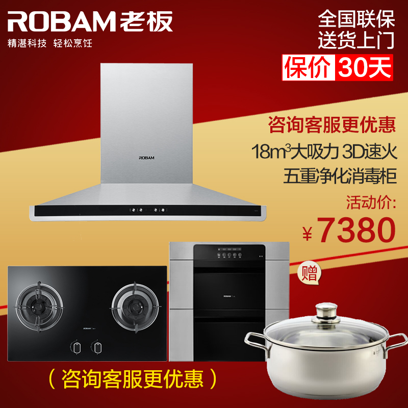 Robam/boss 62x2 + 9b17 + 707 hood gas stove disinfection cabinet smoke stoves eliminate free washable Three sets